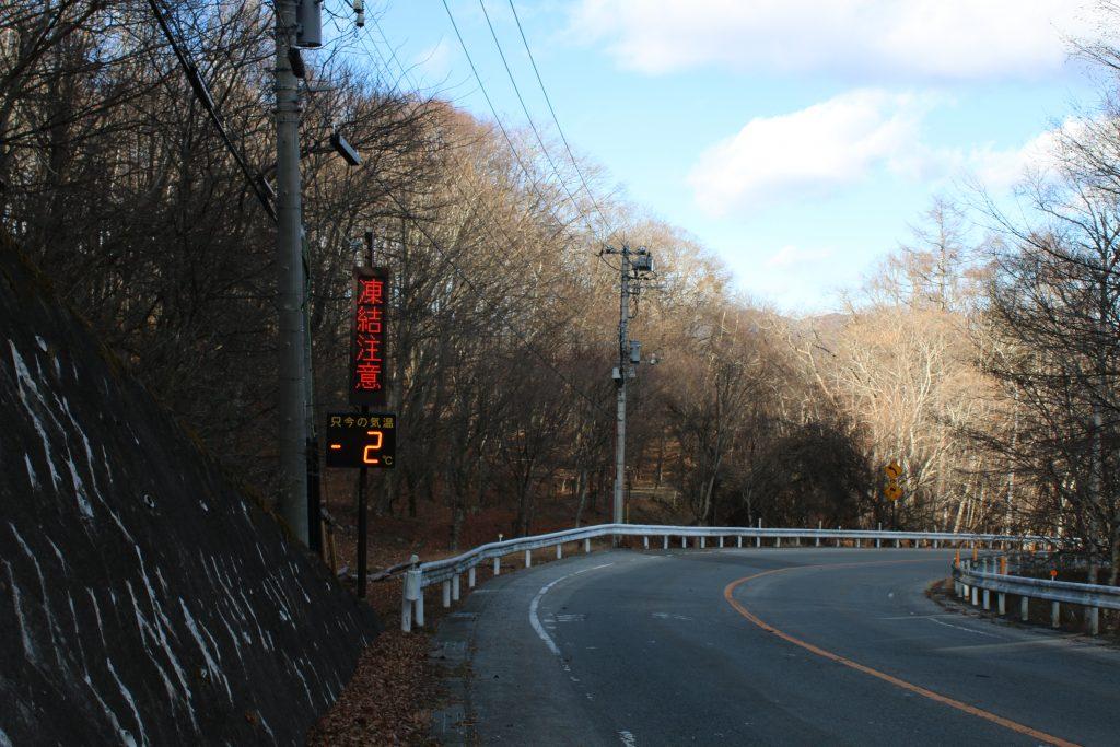 大菩薩ラインの温度計(2020年12月)