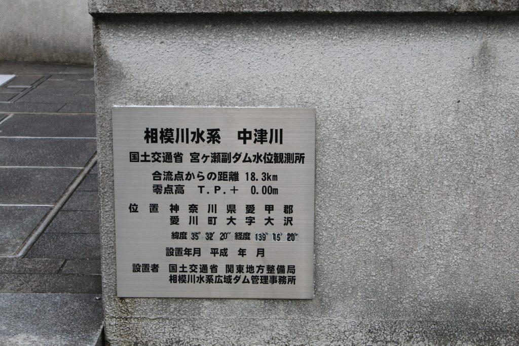 石小屋ダムのダム名表示(2020年8月)
