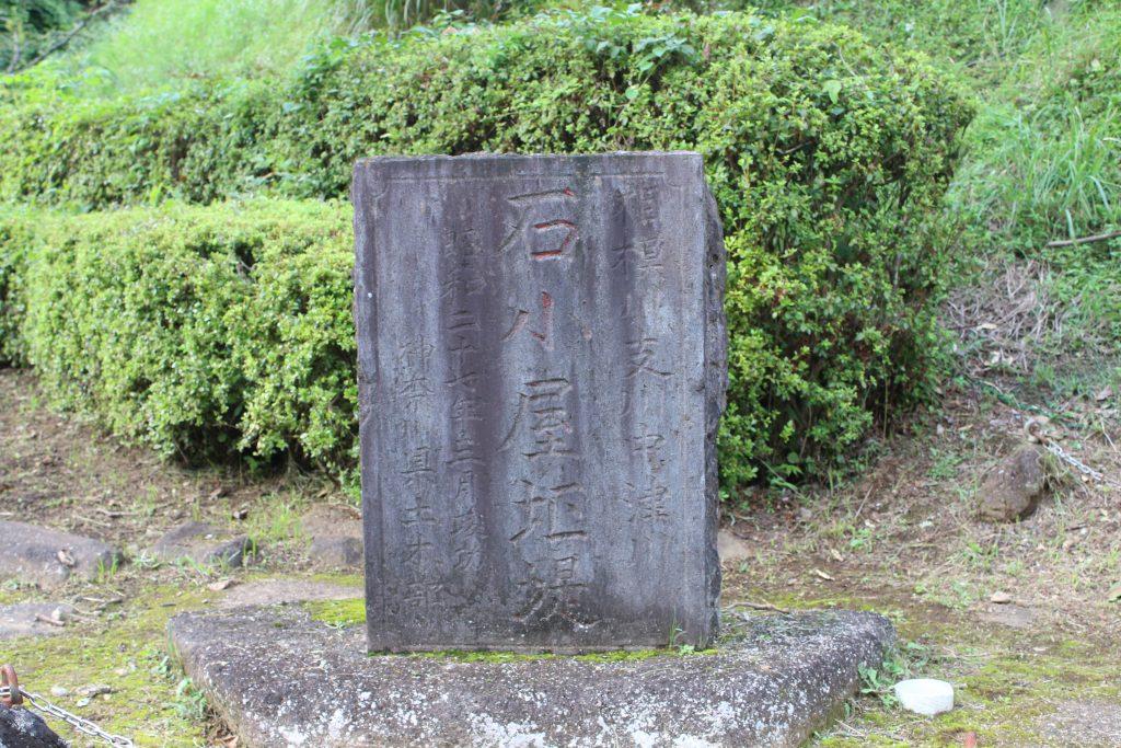 石小屋堰堤の碑(2020年8月)