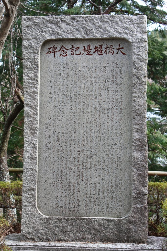 大橋堰堤記念碑(2020年12月)