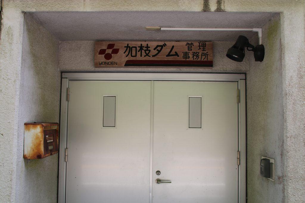 加枝ダム管理事務所(2021年5月)