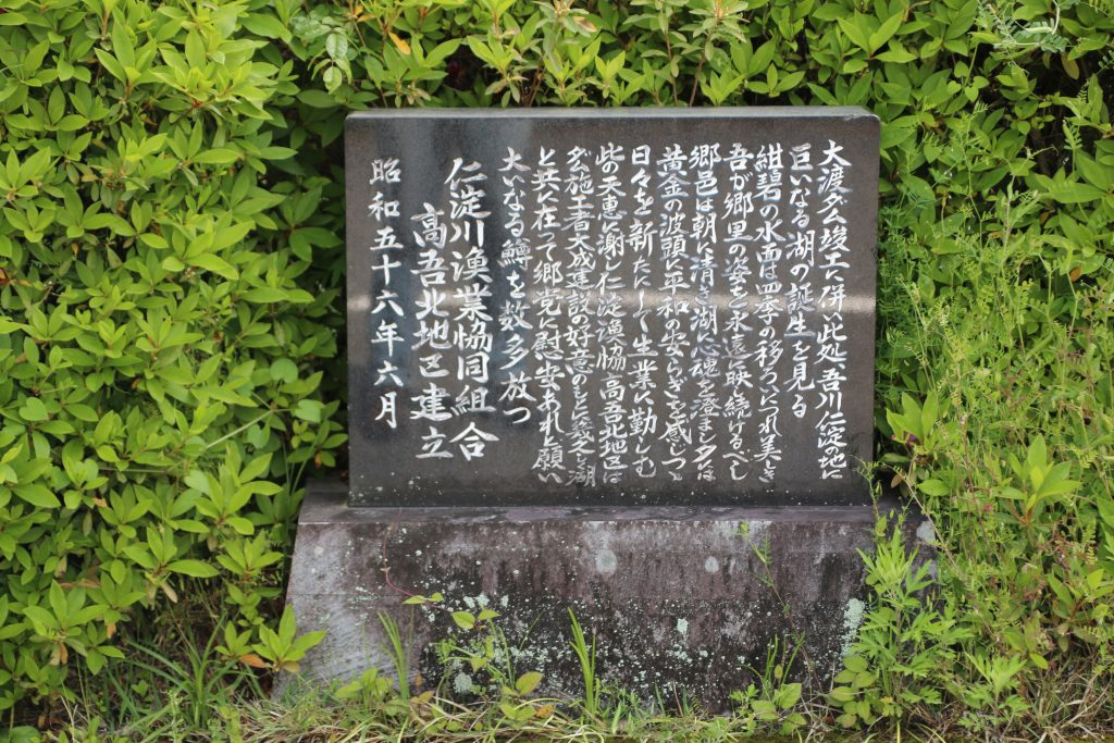 大渡ダムのダム湖記念碑(2021年5月)