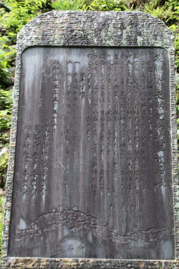 三波石峡の天然記念物指定記念碑(2021年5月)