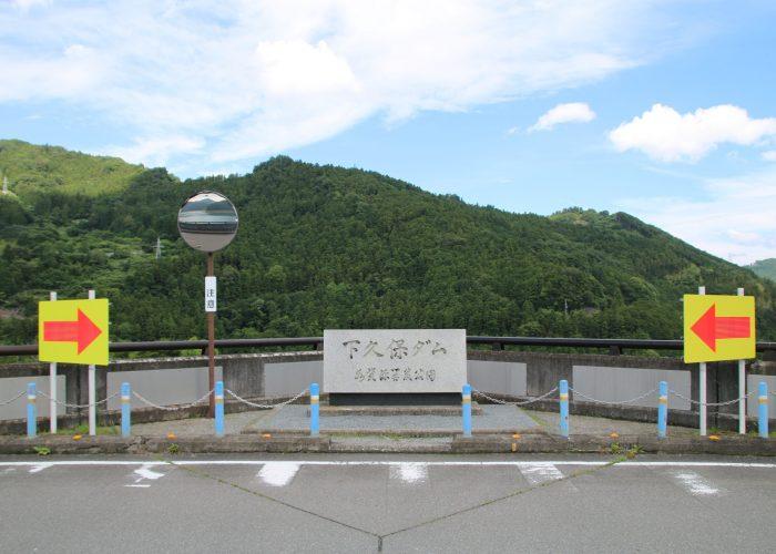 下久保ダムの石碑(2021年6月)