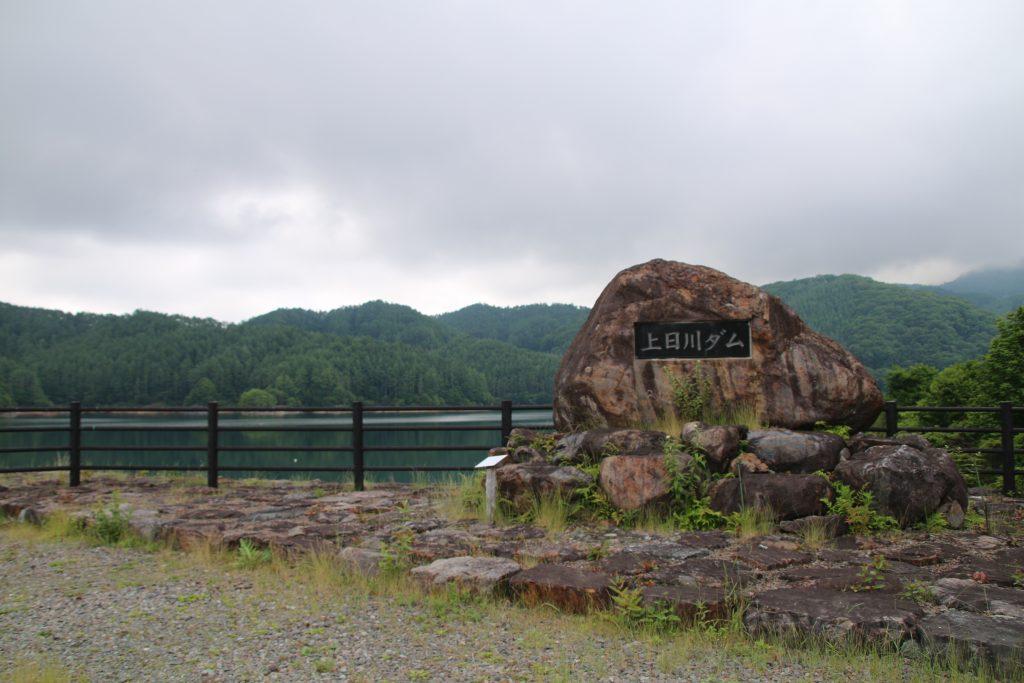 上日川ダムの石碑(2021年6月)